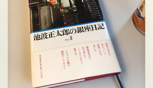 『池波正太郎の銀座日記 Part Ⅱ』